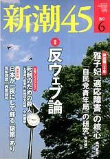 新潮45・6