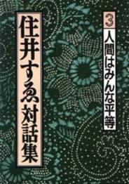 住井すゑ対話集3.