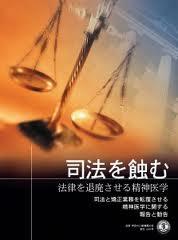 司法を蝕む:法律を退廃させる精神医学