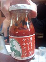 愛たまごのトマトケチャップ