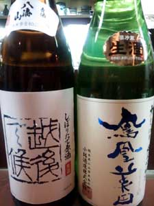 越後で候、鳳凰美田生原酒
