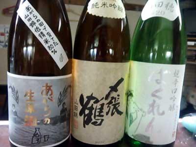 あがらの生原酒、〆張鶴、ば