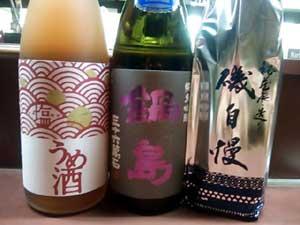 梅酒、鍋島、磯自慢