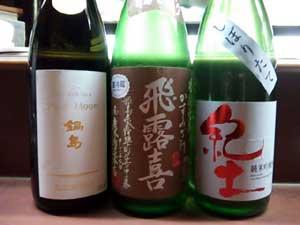 鍋島、飛露喜、紀土新酒