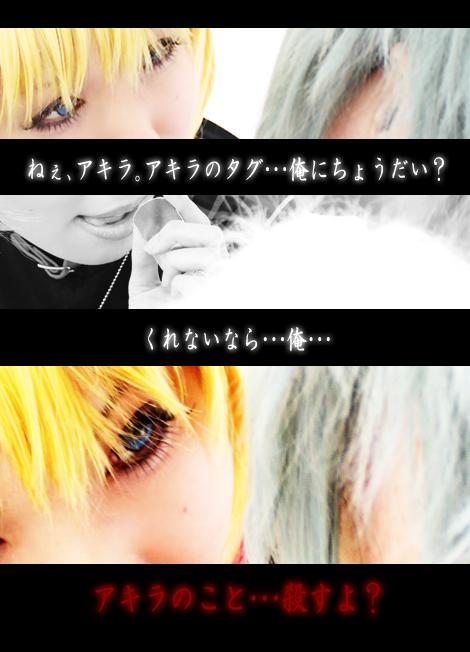 咎狗の血(20121111)