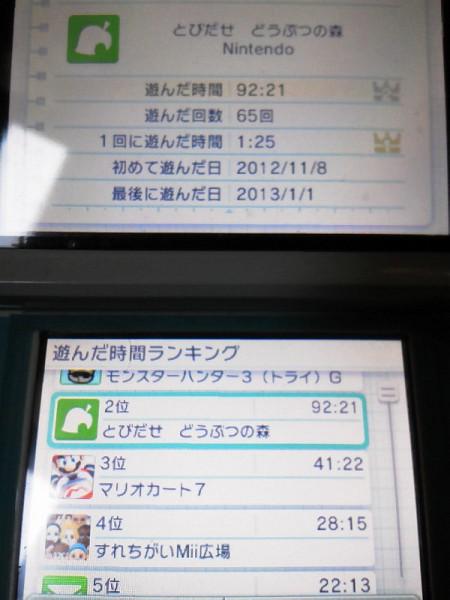 2012_3DS.jpg