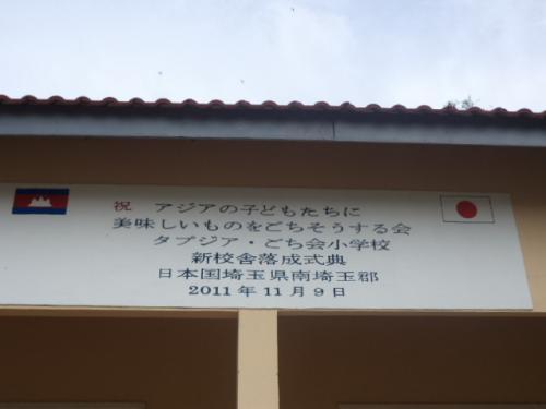 日本人が建てた学校
