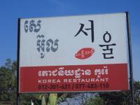 向かいの韓国レストラン
