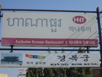 近所のレストラン