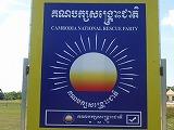 カンボジアレスキューパーティ