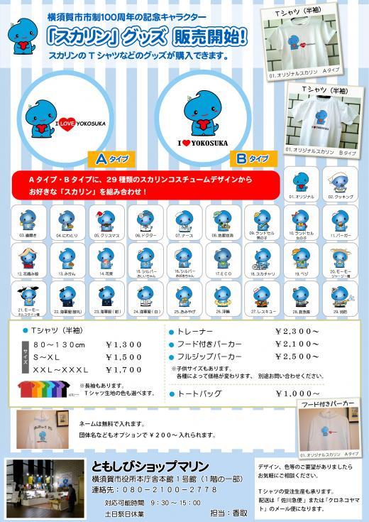 sukarin_chirasi3_convert_20130121122239.jpg