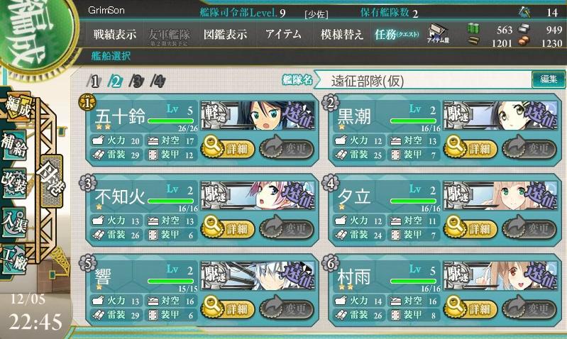 艦これ 02
