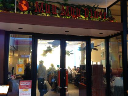 ハワイアンレストラン『Muu Muu Diner』
