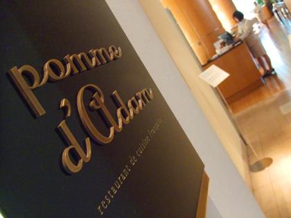 丸の内ホテル『ポム・ダダン』