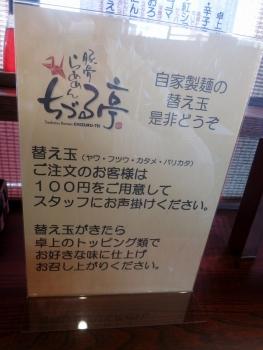 ちづる亭3