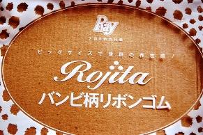 Rojita バンビ柄リボンゴム