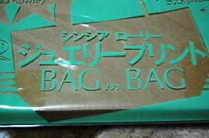 シンシアローリー・ジュエリープリントBAG in BAG