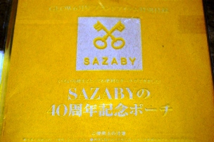 SAZABY 40周年記念ポーチ