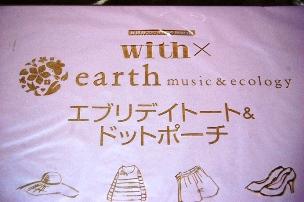 earth music&ecology エブリデイトート&ドットポーチ