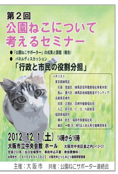 大阪市公園猫サポーター