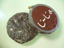 猫にSweets-チョコクッキー