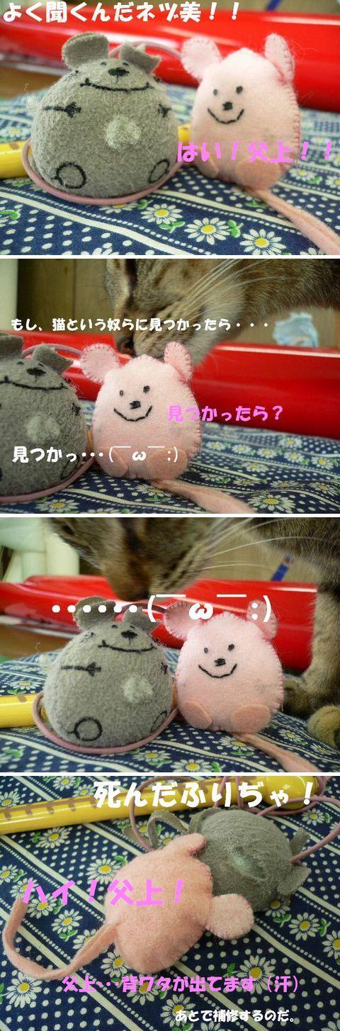 猫にSweets-ねずみ親子