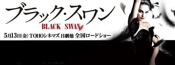 猫にSweets-ブラック・スワン