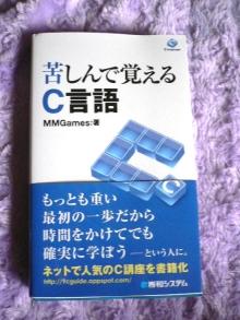 あまねこ手帖-C言語の本