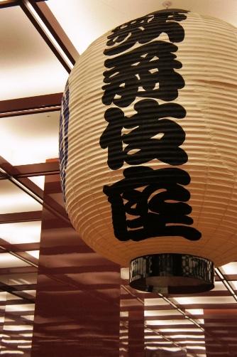 歌舞伎座地下提灯