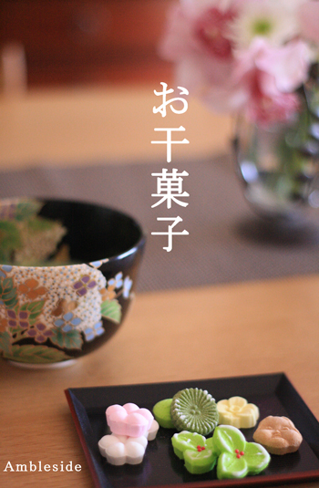 IMG_2919 お干菓子