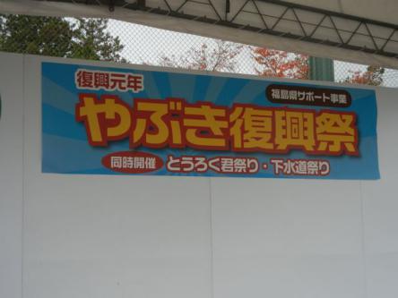 yabuki2012065.jpg