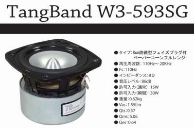 W3-593SG.jpg