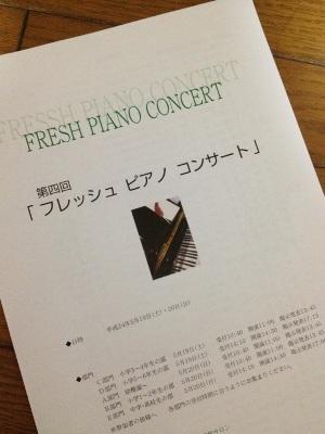 フレッシュピアノ