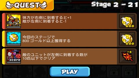 聖犬バトル_ステージ2-21