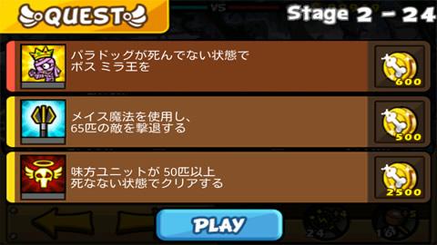 聖犬バトル_ステージ2-24