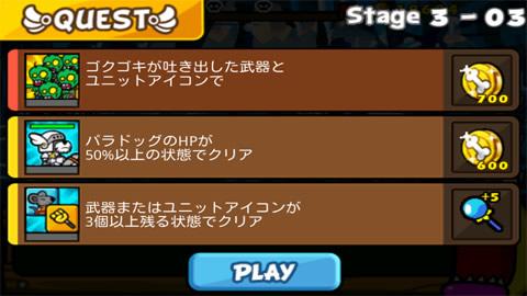 聖犬バトル_ステージ3-3