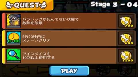 聖犬バトル_ステージ3-4