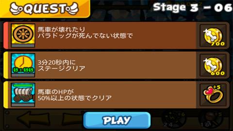 聖犬バトル_ステージ3-6