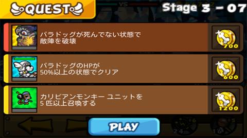 聖犬バトル_ステージ3-7