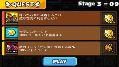 聖犬バトル_ステージ3-9