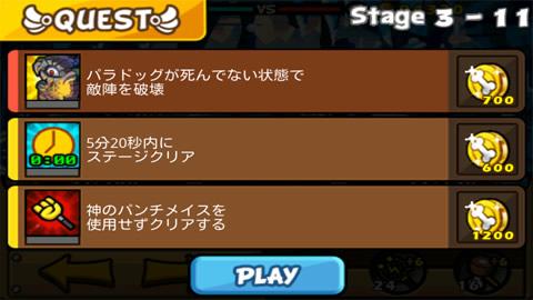 聖犬バトル_ステージ3-11