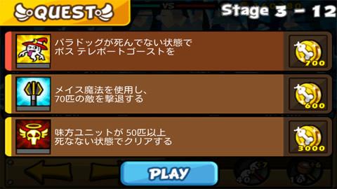 聖犬バトル_ステージ3-12