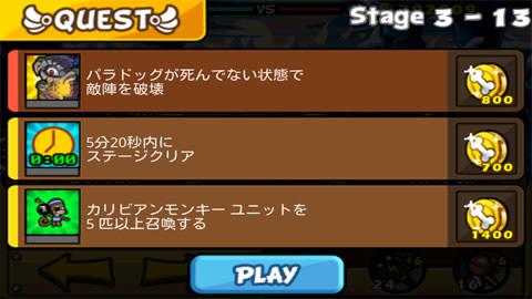 聖犬バトル_ステージ3-13