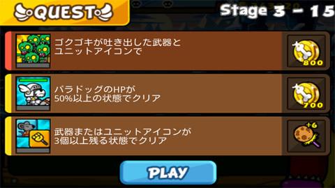聖犬バトル_ステージ3-15