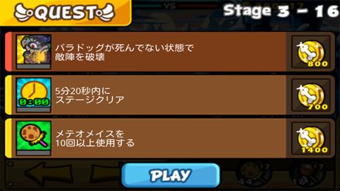 聖犬バトル_ステージ3-16