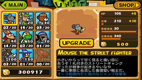 聖犬バトル_ステージ3-16_ユニット