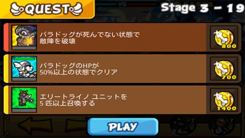 聖犬バトル_ステージ3-19