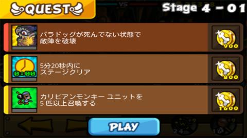 聖犬バトル_ステージ4-1