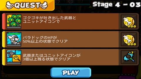 聖犬バトル_ステージ4-3