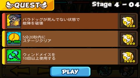聖犬バトル_ステージ4-4